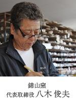 錦山窯 代表取締役 八木俊夫