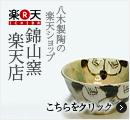 八木製陶の楽天ショップ 錦山窯楽天店