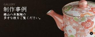 制作事例錦山八木製陶の多才な技をご覧ください。