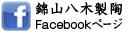 錦山八木製陶 Facebook
