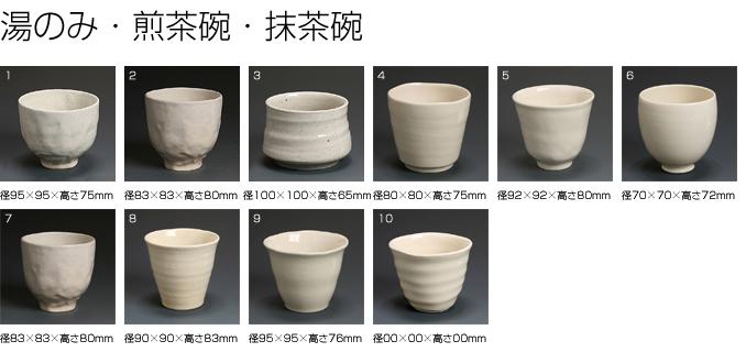 湯のみ・煎茶碗・抹茶椀